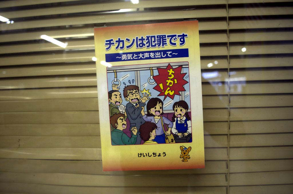 Tokyo: groped poster