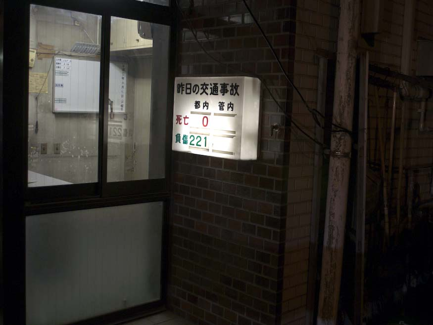 Tokyo: sign of injured and dead