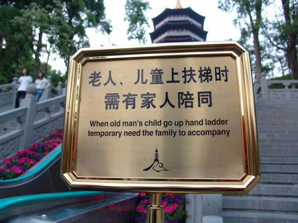 Hangzhou: sign of the times