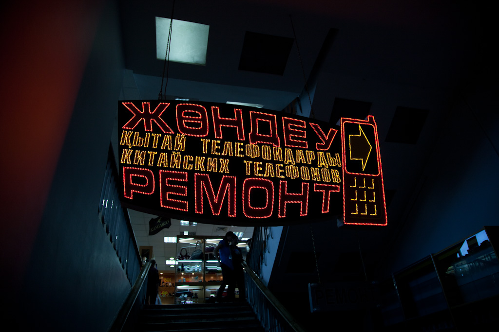 Almaty: electronics store sign