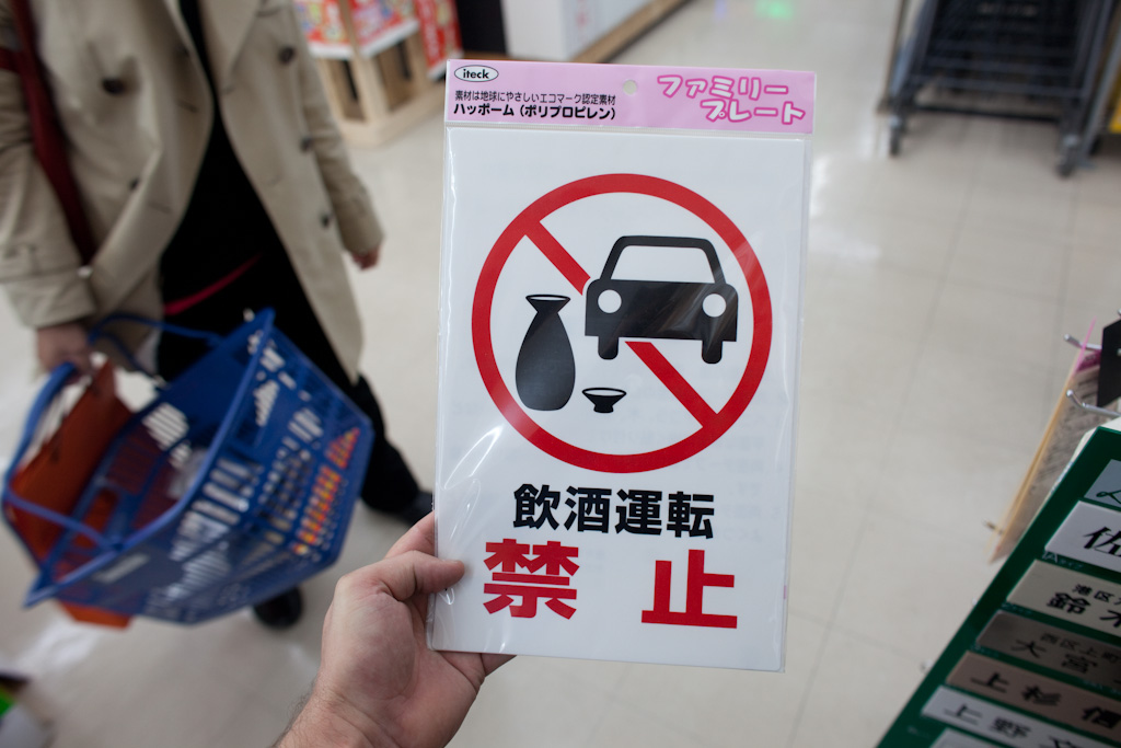 Tokyo: don't drink and drive