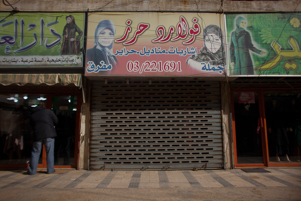Beirut: shop, front