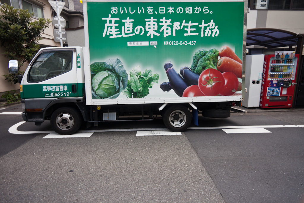 Daikanyama: vegetable delivery